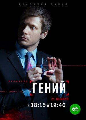 Сериал гений 2019 нтв 1-11,12,13,14,15,16 серия