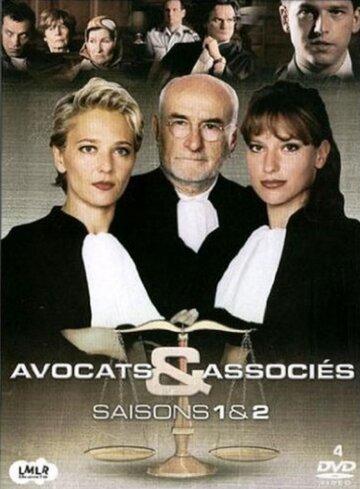 Союз адвокатов (1998) полный фильм