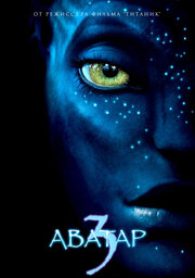Смотреть Аватар 3 (2020) в HD качестве 720p