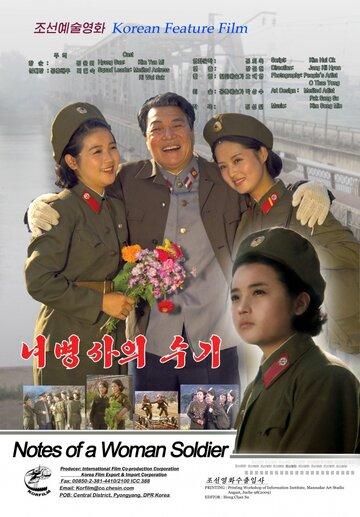 Дневник военнослужащей (Nweobweongsaui sugi)