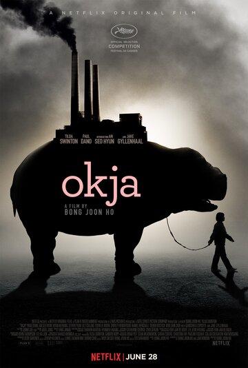Окча (Okja2017)