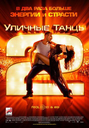 Уличные танцы 2 (2012) смотреть онлайн HD720p в хорошем качестве бесплатно