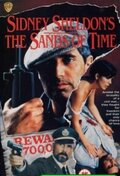Пески времени Сидни Шелдона (1992)