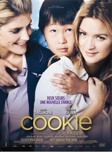 Куки (Cookie)