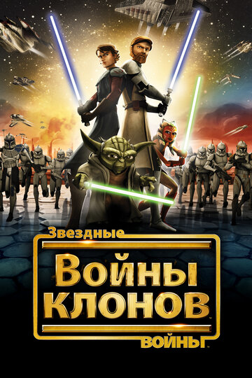 Войны клонов (1-6 сезон) - смотреть онлайн