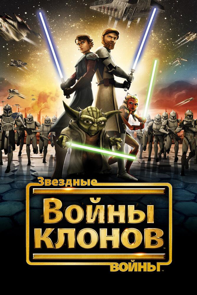 звездные войны смотреть онлайн 5 сезон:
