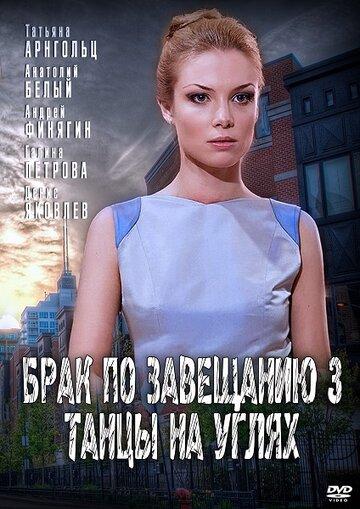 Брак по завещанию 3 сезон 10 серия (2013)