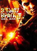В тылу врага 2: Ось зла (2006)