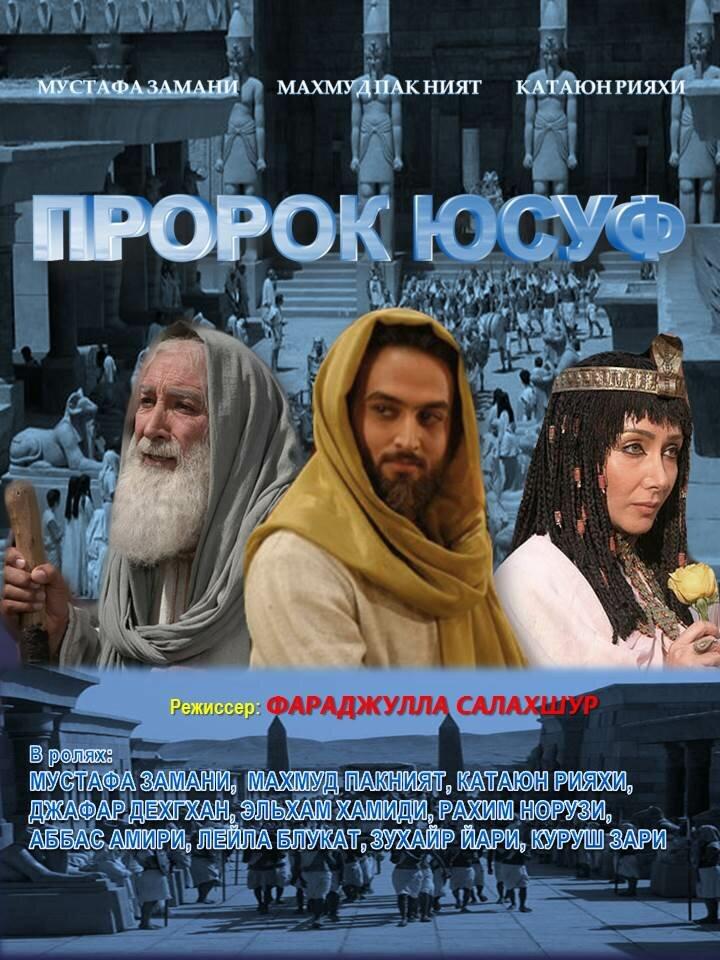 723700 - Пророк Юсуф ✸ 2008 ✸ Иран