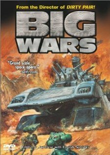 Постер Большие войны undefined