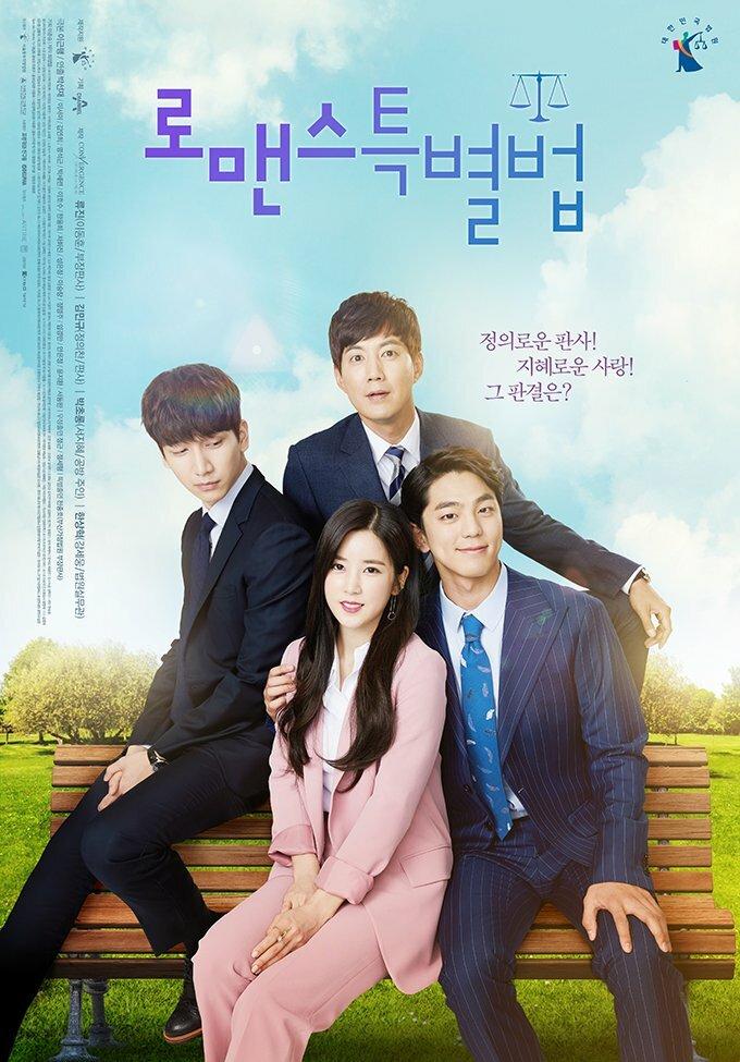 1049797 - Особый закон романтики ✦ 2017 ✦ Корея Южная