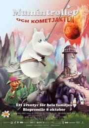 Муми-тролли и комета (2010)