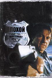 Плохой лейтенант (1992)