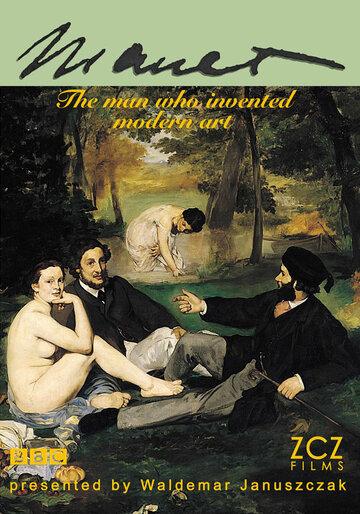 Мане – отец современного искусства (Manet: The Man Who Invented Modern Art)
