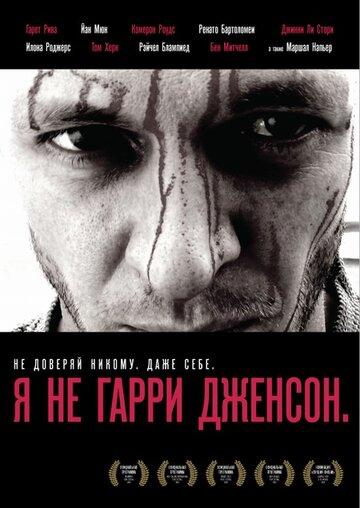 Фильм Я не Гарри Дженсон