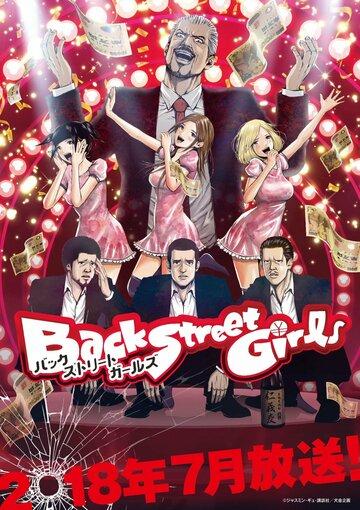 Из якудза в айдолы / Back Street Girls: Goku Dolls 2018г.