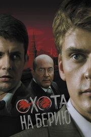 Охота на Берию (2008)