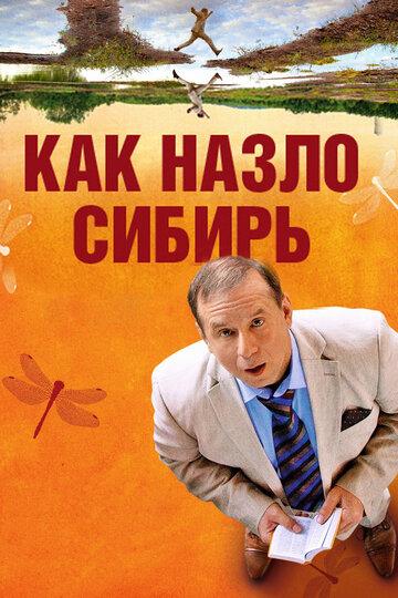 Фильм Как назло Сибирь