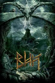 Смотреть Вий 3D (2014) в HD качестве 720p