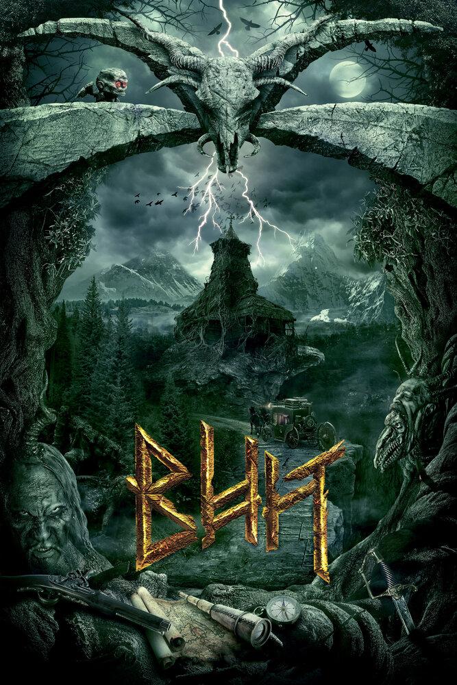 Вий (2014)