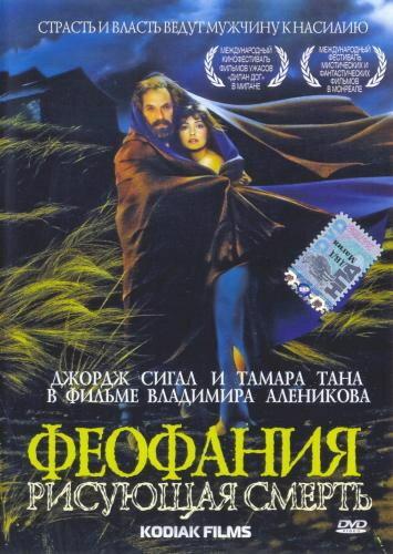 Феофания, рисующая смерть (1991)