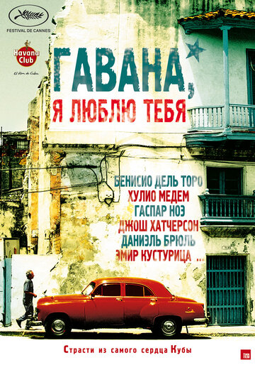 Гавана, я люблю тебя (2012) полный фильм онлайн