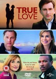 Настоящая любовь (2012)