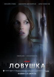 Ловушка (2010)