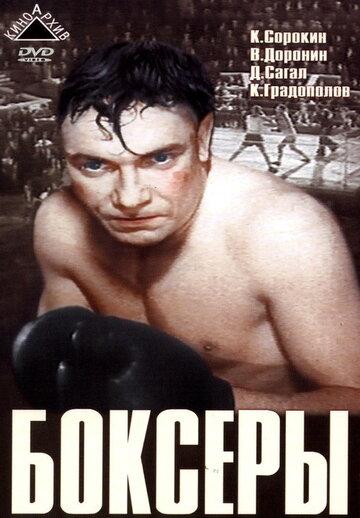 Боксеры (1941) полный фильм онлайн