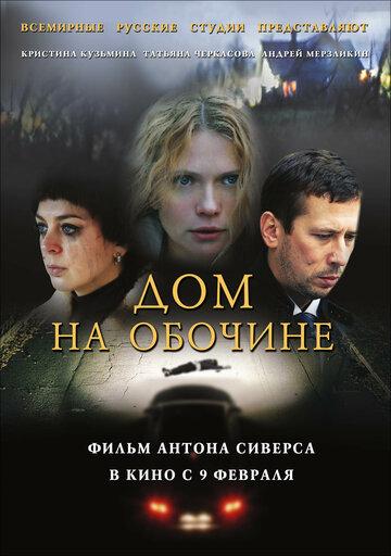 Фильм Дом на обочине