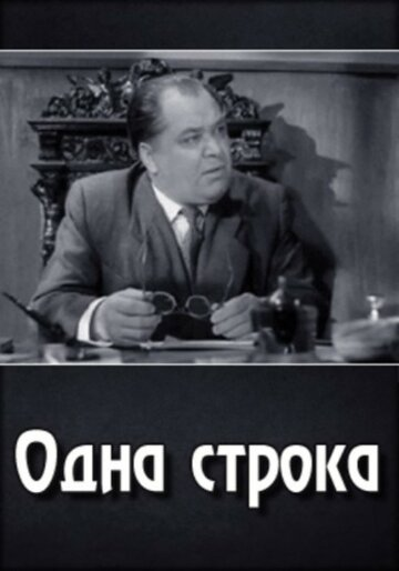 Одна строка (1960) полный фильм онлайн