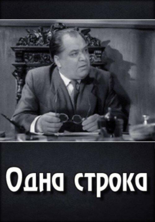 Фильмы Одна строка