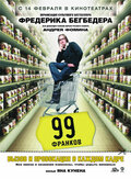 99 франков (99 francs)