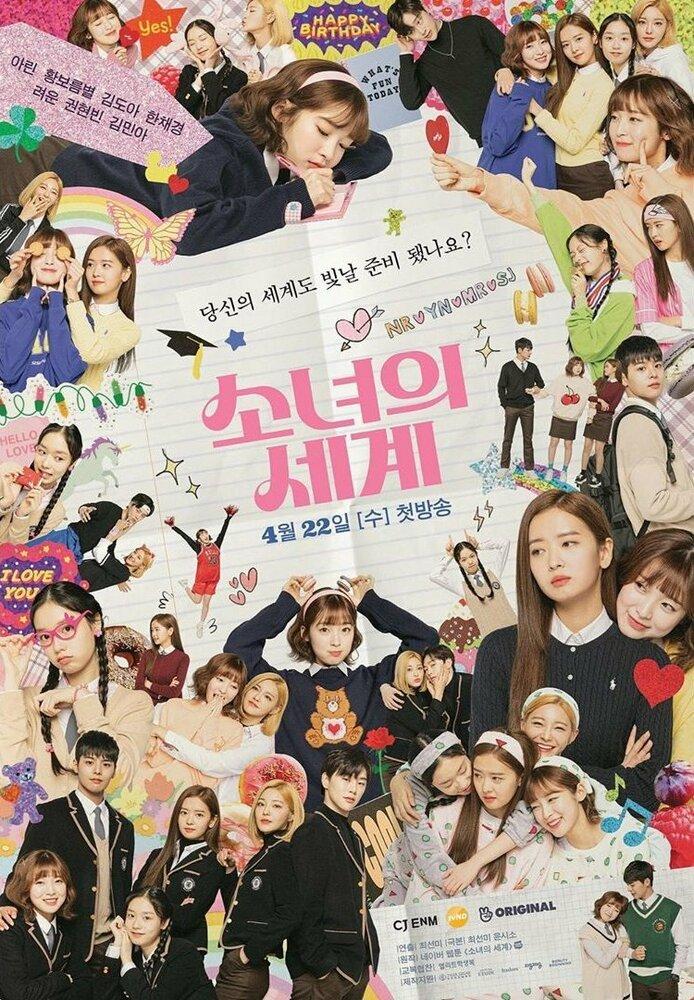 1355557 - Мир девчонок ✦ 2020 ✦ Корея Южная