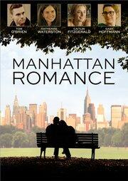 Романтика Манхеттена