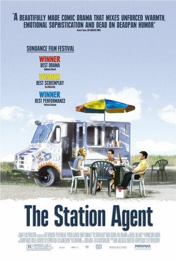 ����������� ���������� (The Station Agent)
