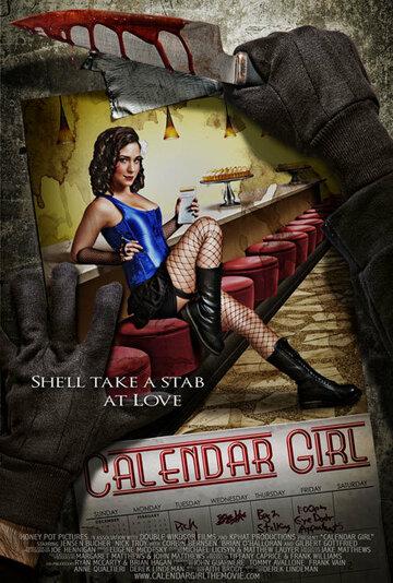Девушка с календаря (2011)