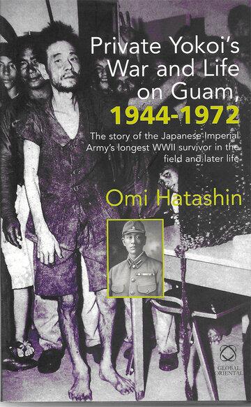 Сёити Ёкои и его 28 лет на острове Гуам (Yokoi shoichi: guamu-to 28 nen no nazo o ou)