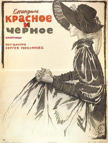 Красное и черное (1976)