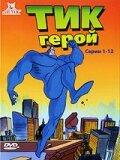 Тик-герой 1994