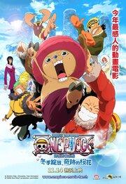 Ван-Пис: Фильм девятый (2008)