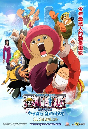 Ван Пис (фильм девятый) / One Piece: Episode of Chopper Plus - Fuyu ni Saku, Kiseki no Sakura [2008]
