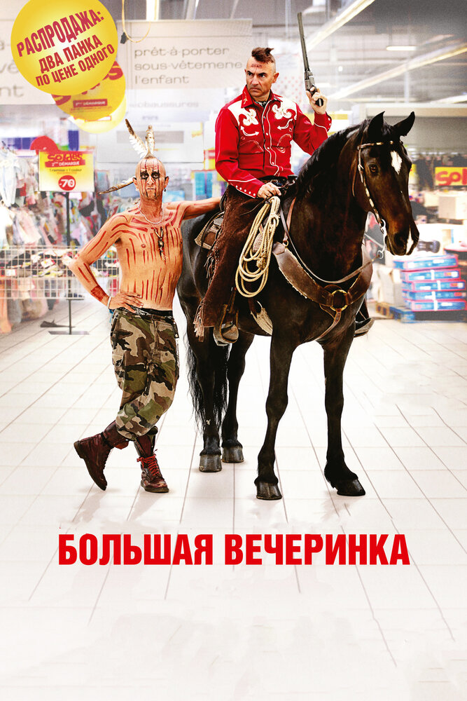Большая вечеринка (2012) - смотреть онлайн