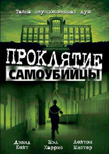 Проклятие самоубийцы (2003)