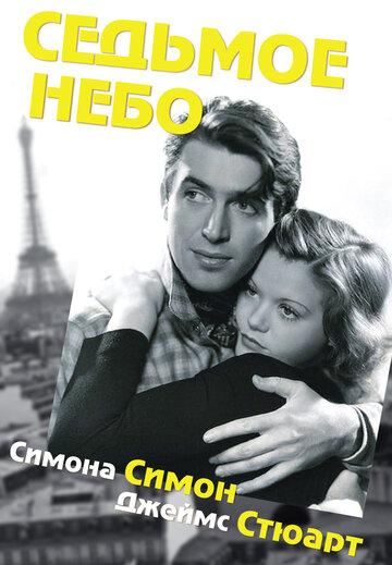 Седьмое небо (1937)