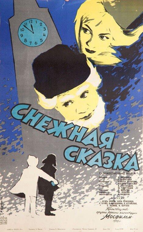 Снежная сказка (1959) смотреть онлайн бесплатно в HD качестве