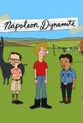 Наполеон Динамит (Napoleon Dynamite)