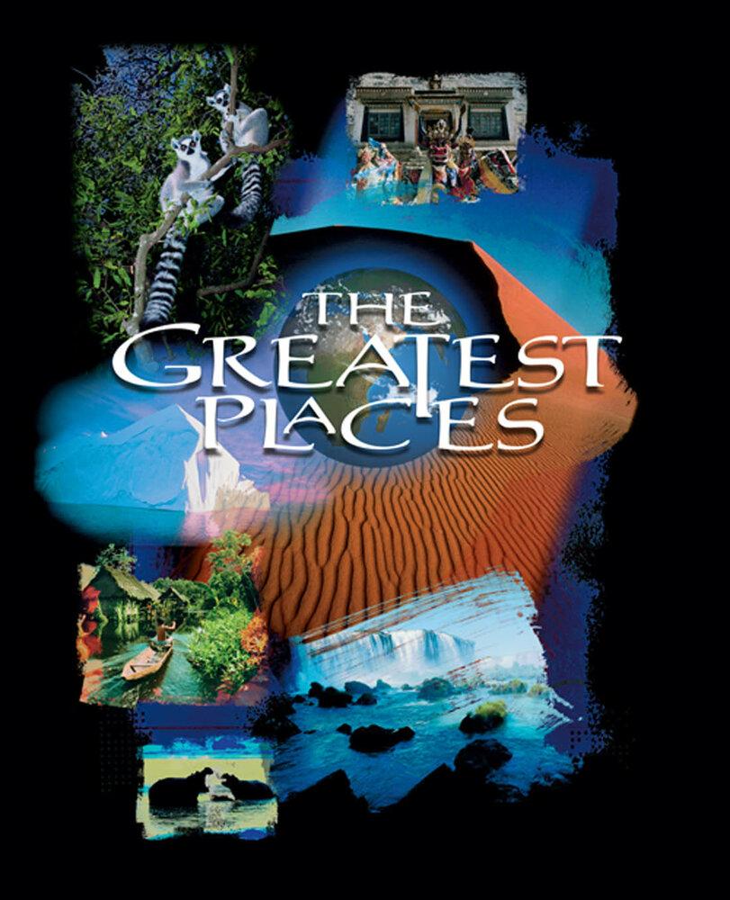 Самые чудесные места
