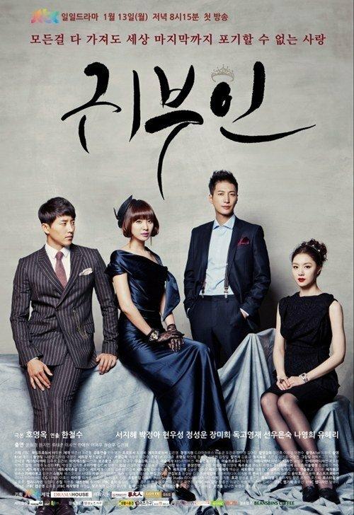 1040835 - Благородная женщина ✦ 2014 ✦ Корея Южная