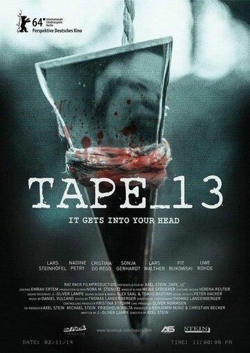 ������� 13 (Tape_13)
